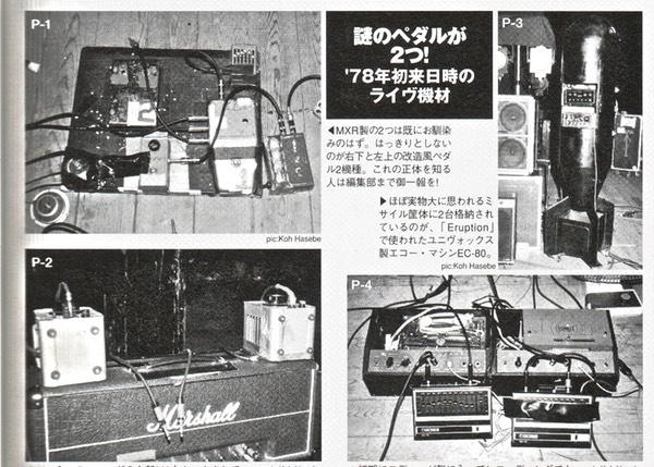EVH 1978 Pedalboard